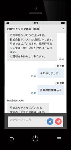 チャットメッセージ画面