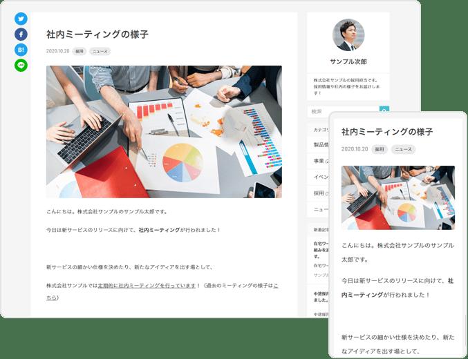 ブログ記事画面