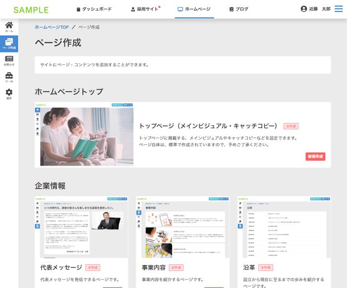 ページ作成画面