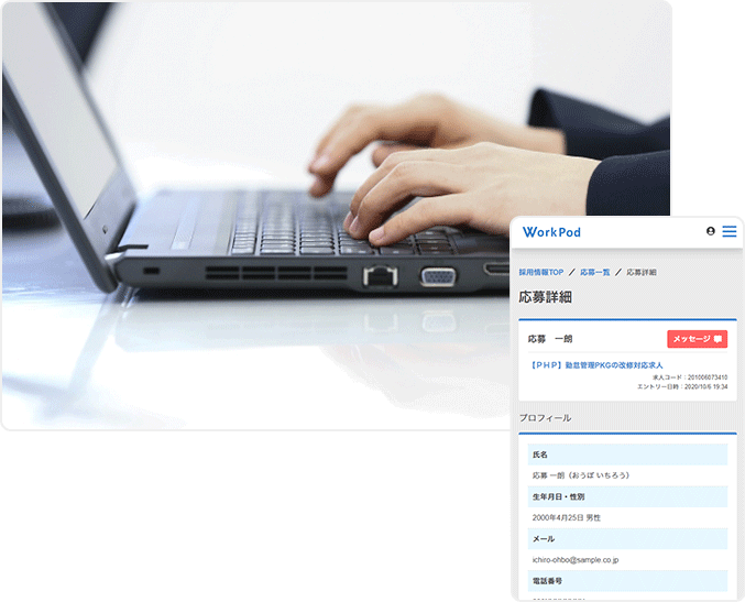応募者情報画面