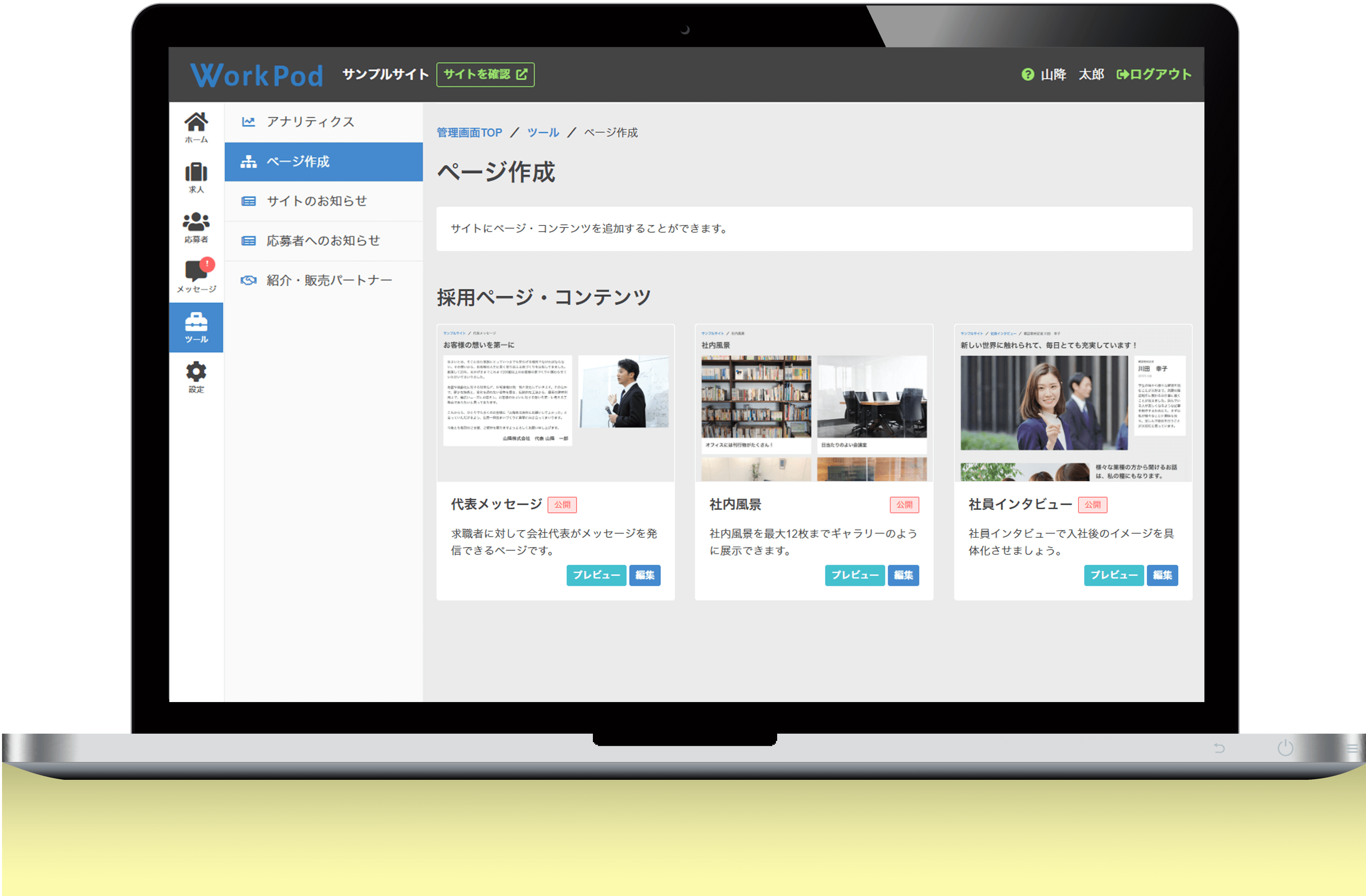 管理画面・ページ作成(一覧)